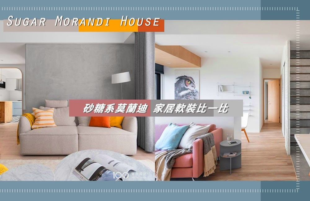【清單公開】砂糖系莫蘭迪-2種客廳設計比一比