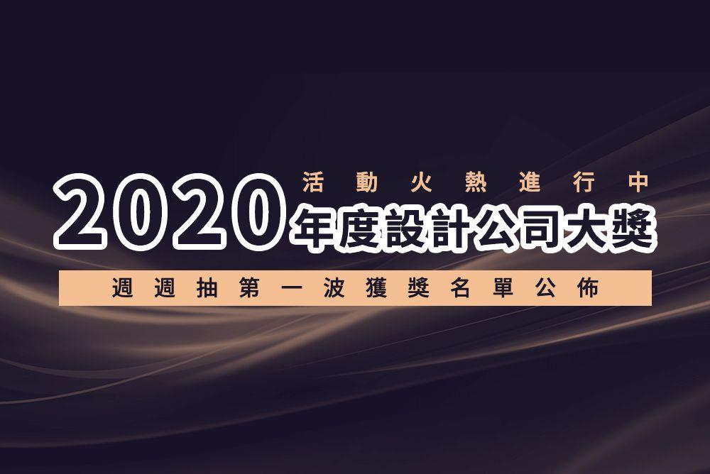 【2020年度設計公司評選】萬元吸塵器花落誰家?80名幸運兒都有誰?週週抽第一波獲獎名單公佈