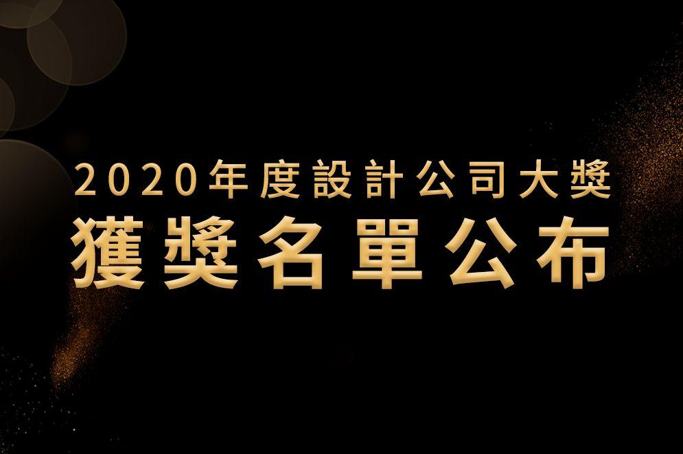 2020年度設計公司大獎評選活動圓滿落幕,年度人氣、年度新星公司等獎項揭晓!