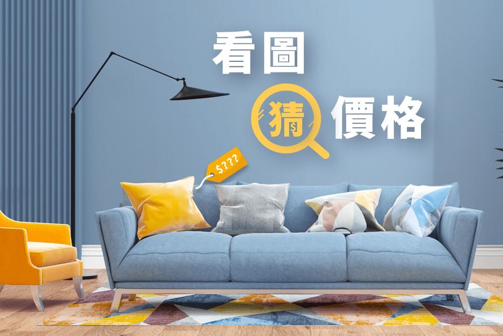 【有獎競猜】看圖猜價格,測一測你對家具的鑑賞潛力!
