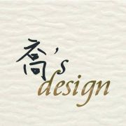 喬's Design