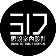 思銳室內設計有限公司