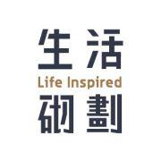 Life Inspired 生活砌劃
