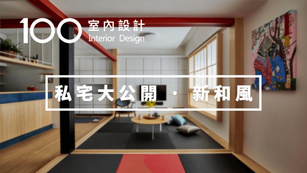 新和風 設計師私宅大公開!他的家帶你一秒穿越回京都