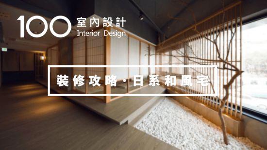 【裝修攻略】3分鐘get如何打造日系和風宅,住進京都不是夢!