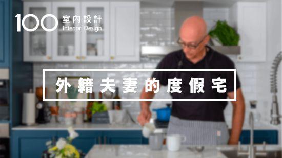 【老屋翻新】下廚、閱讀、藝術設計……這對德裔美籍夫妻的25坪度假宅溫馨又藝術