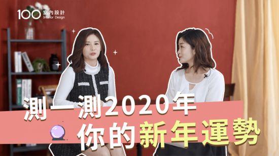 2020新年運勢|準到哭的奧修占卜,測一測你的新年運勢