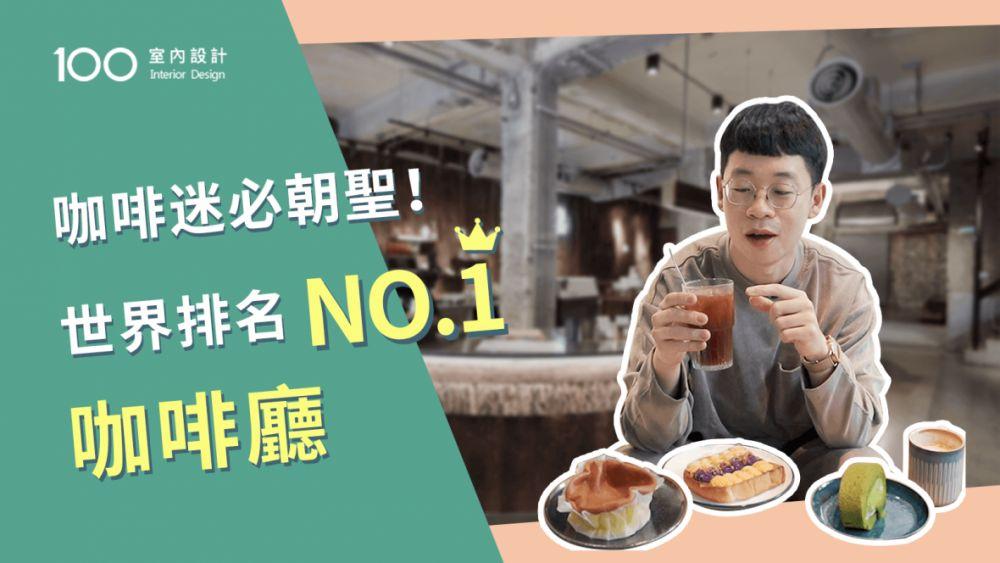 【午後の設計】咖啡迷朝聖必去!世界排名第一的咖啡廳原來在台灣
