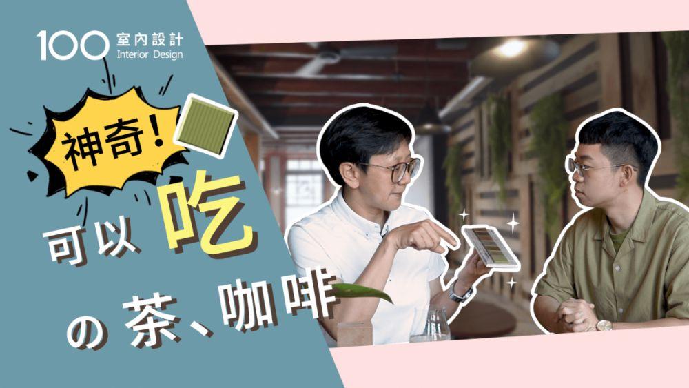 【午後の設計】神奇!茶也可以用吃的?這家喫茶咖啡火爆台灣