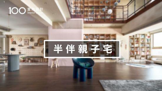 【親子宅】設計師居然把家交給孩子們設計?全家人一起打造的夢幻親子宅!