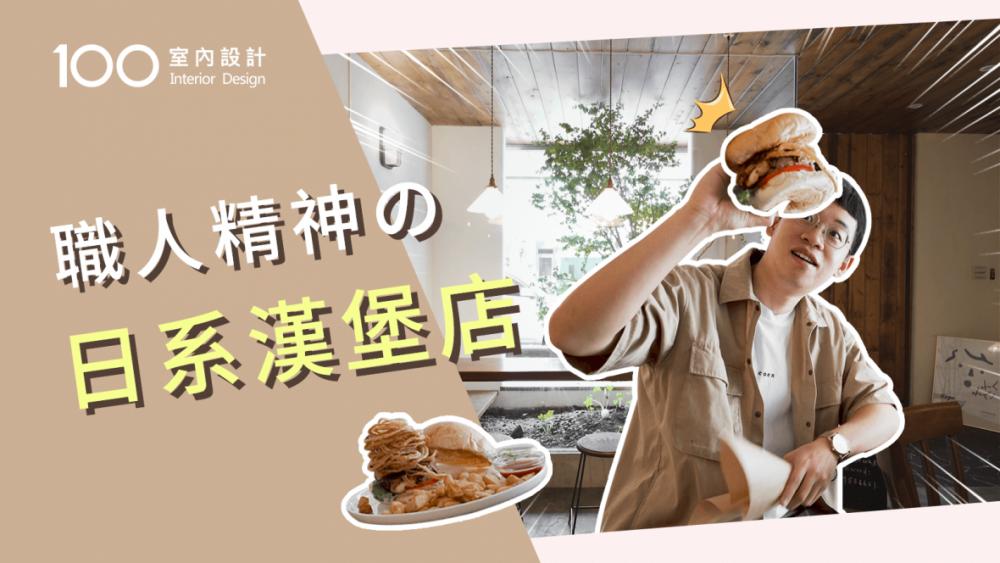 【午後の設計】吳興街上絕不能錯過的日系職人漢堡店