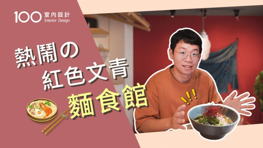 【午後の設計】復古紅將大家凝聚在了一起!熱鬧歡樂的文青麵食館