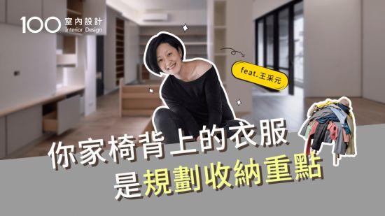【裝修攻略】看看你家椅背上的衣服吧!規劃收納前的重點心法feat.王采元(上)