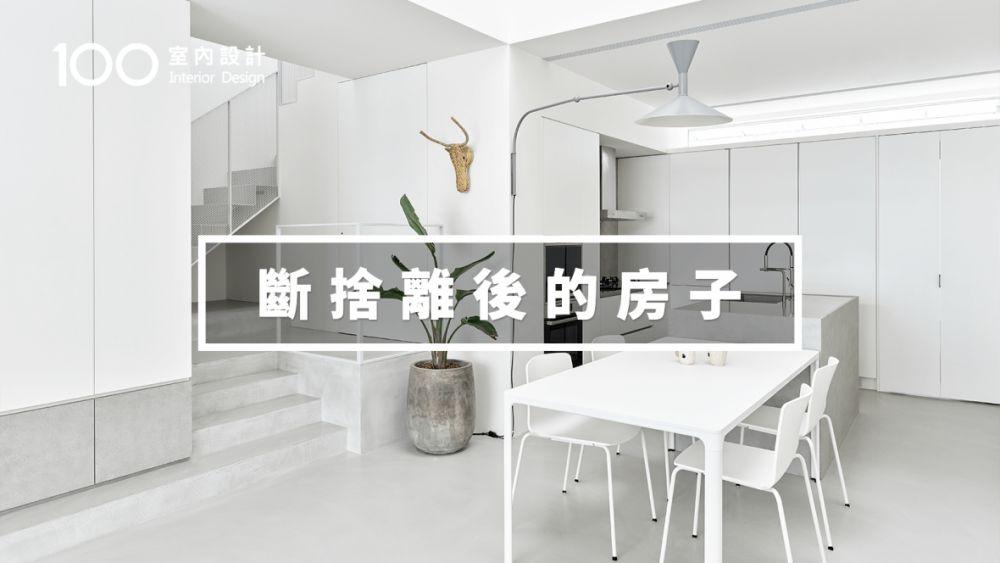 【透天厝翻新】極簡主義者改造老屋,過著空無一物的生活