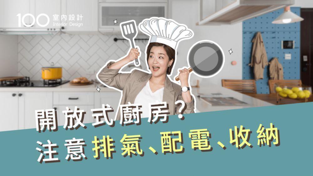 中島,廚房,開放式廚房