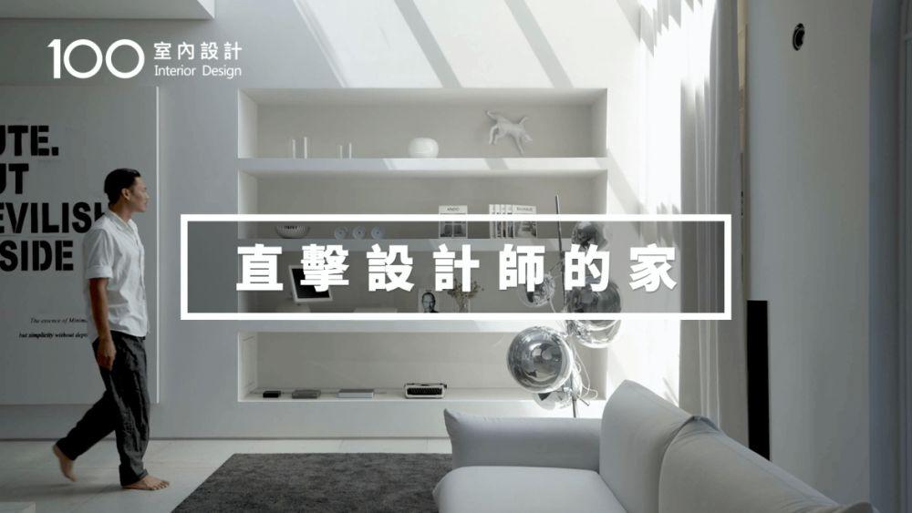 【老屋翻新】向安藤忠雄致敬!設計師把家打造成光影藝術