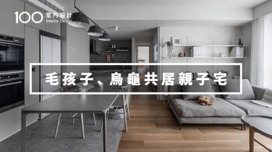 【新家裝潢】開箱設計師私宅!用水磨石打造26坪簡約宅
