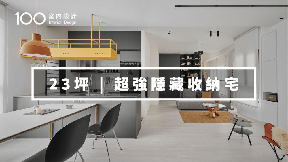 小坪數,現代風,書櫃