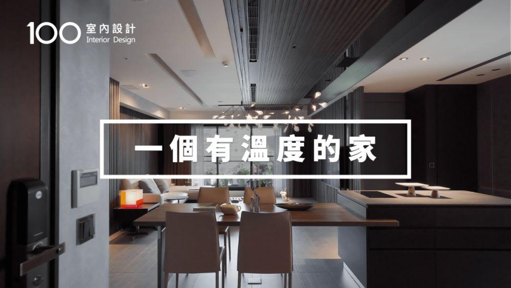 【現代宅】在有溫度的餐廚空間,享受和家人在一起的幸福時光