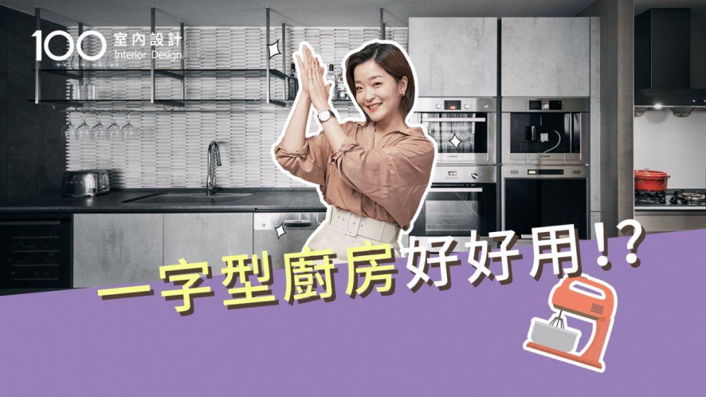 【裝修攻略】一字型廚房神好用?極致放大料理動線、收納空間!