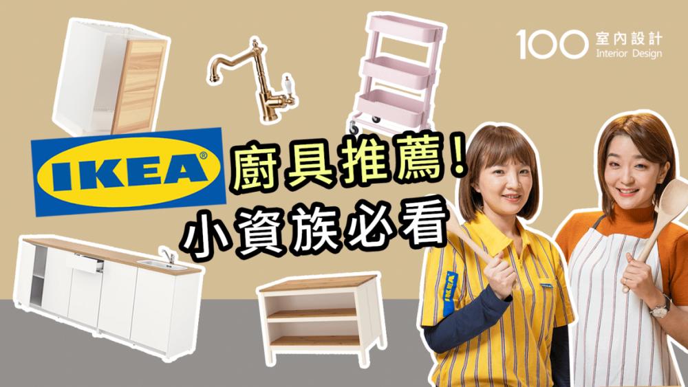 【廚具推薦】IKEA廚具好用嗎? 面板五金這樣挑最夢幻|小資族|系統廚具|廚具材質|廚房好物|IKEA必買 |