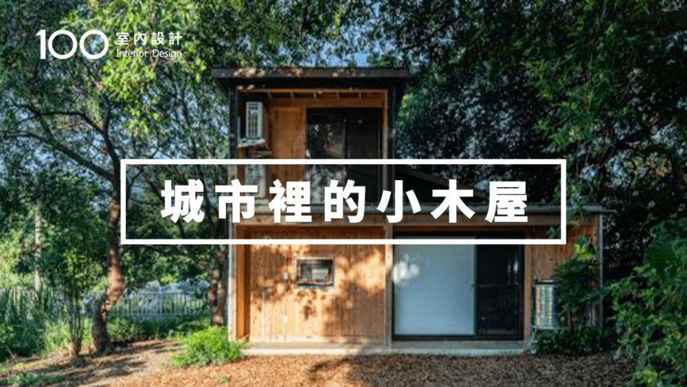 【設計師自宅】自己蓋16坪木屋!圓悠然理想生活│IKEA簡易廚房│小坪數