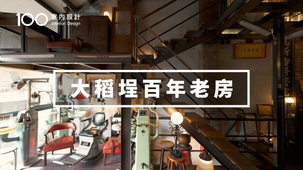 【老屋】整修阿公的老診所,用光讓百年老屋重生 瓦豆光田 大稻埕 100室內設計