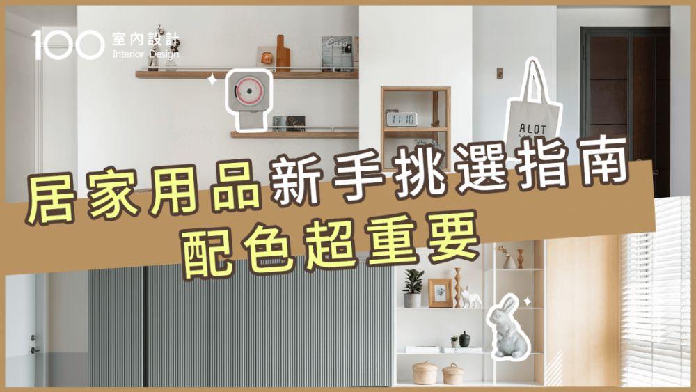 【裝修攻略】掌握居家品採購三要點,你也能成為陳列師 Deco 輕裝潢 配色
