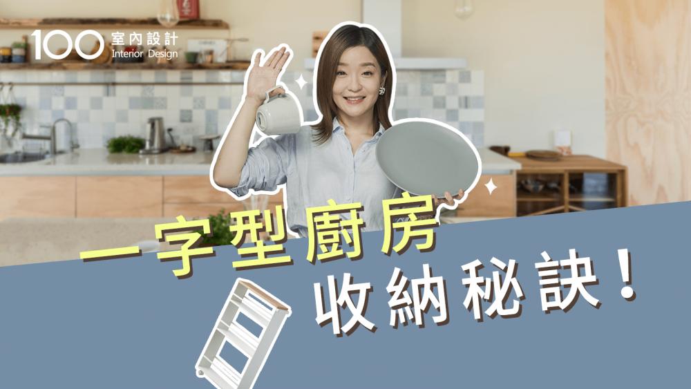 【裝修攻略】小廚房大利用!收納神器幫你做到!
