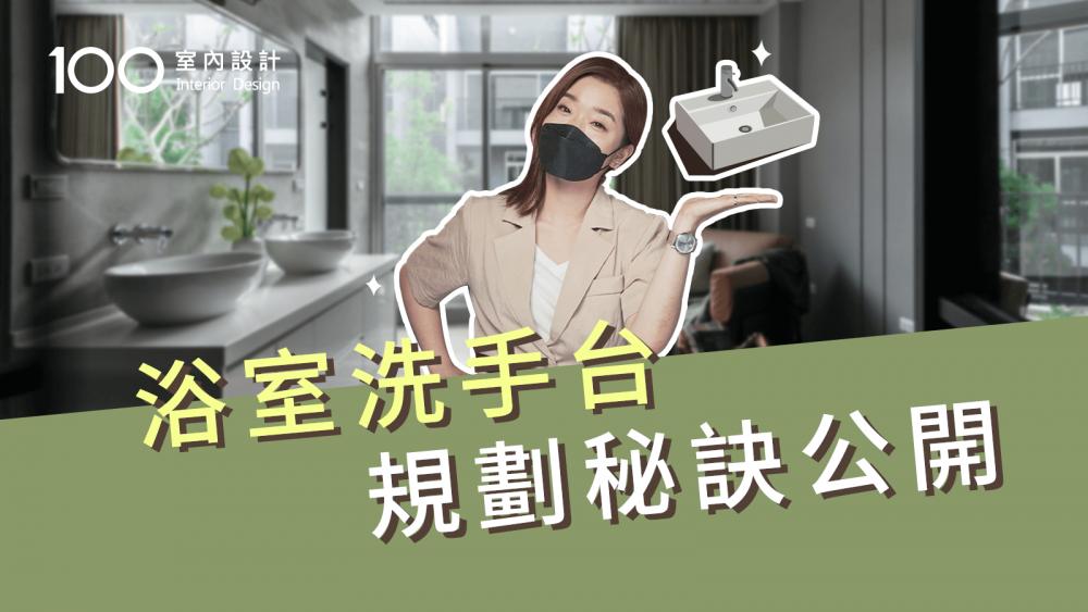 【裝修攻略】洗手台移到浴室外超方便?!規劃秘訣大公開