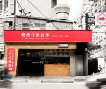 溫暖的食肆 - 現代風 - 81坪以上