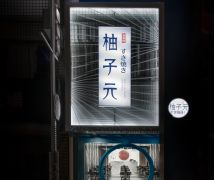 中壢-柚子元壽喜燒 - 日式風 - 36-50坪