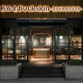 buckskin beerhouse 柏克金啤酒餐廳