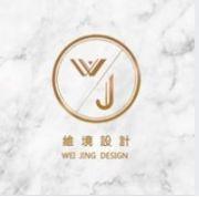 WJ Design 維境設計