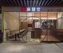 麻膳堂舊宗店 - 現代風 - 10-20坪
