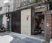 信居酒屋 - 日式風 - 36-50坪